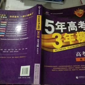 曲一线科学备考·5年高考3年模拟:高考英语(教师用书)(2011版)