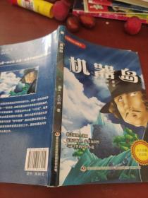 凡尔纳科幻小说系列-机器岛(上册)