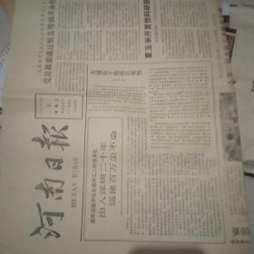 河南日报1983.12.6