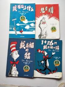 【译文童书 苏斯博士经典童话】我看见了什么/鬼灵精/戴高帽的猫/1+26只戴高帽的猫【鬼灵精/1+26只戴高帽的猫有点水印】