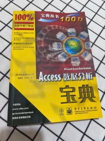ACCESS数据分析宝典