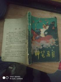 神笔马良  洪汛涛  1981一版一印 插图本
