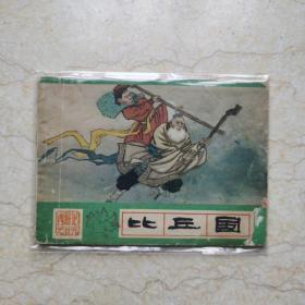 比丘国(西游记之29)