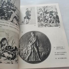 巴黎公社文物资料图集