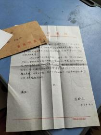 重庆出版社编辑陈晓文信札一通一页16开