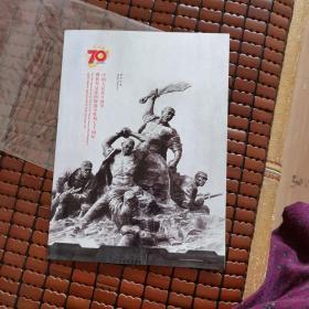 中国人民抗日战争胜既世界反法西斯战争胜利七十周年   (版票)
