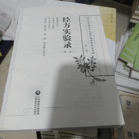 经方实验录(第二版)(中医非物质文化遗产临床经典读本)  没有前封皮