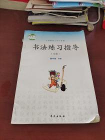 义务教育三至六年级书法练习指导 : 实验. 四年级. 下册