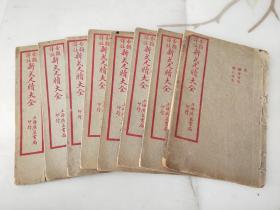 分类详注《新式尺牍大全》上海广益书局印,全套共12册,现存8册,惜缺第5,10,11,12四册,品如图