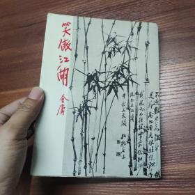 繁体武侠小说-笑傲江湖 四-1980年初版 修订本