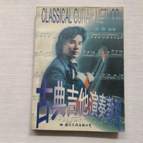 古典吉他演奏教程