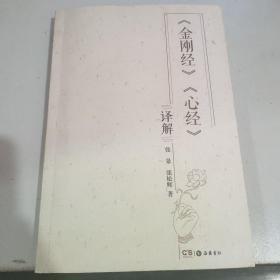 金刚经·心经译解