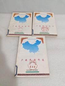 中華民族知識叢書:少數民族科技、少數民族藝術、少數民族服飾(3本合售)