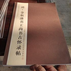 中国历代名家书法卷折,清金农漆书王尚书古怀录帖