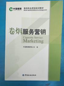 卷烟服务营销