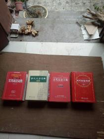 古代汉语词典4本合售