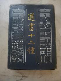 道书十二种(影印本)