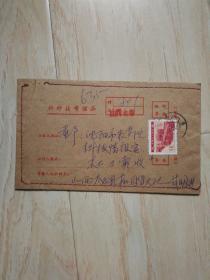 1980年特种挂号信函实寄封