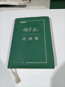 胡乔木诗词集