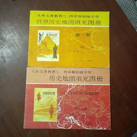 九年义务教育三、四年制初级中学 世界历史地图填充图册 第一册第四册2本合售