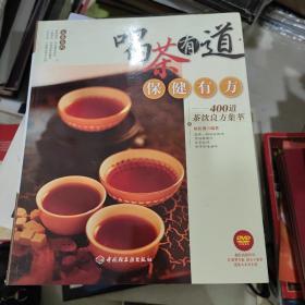 大茶系列·喝茶有道保健有方:400道茶饮良方集萃有光盘