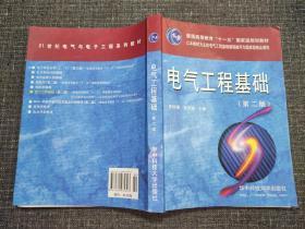 电气工程基础(第2版)【内页干净无笔记】