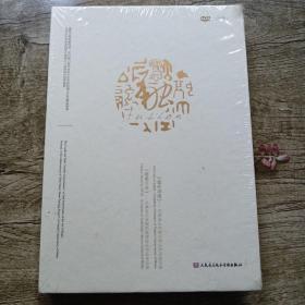 国乐天音 流彩津滨 ---天津音乐学院民族管弦乐作品音乐会 DVD(现场版