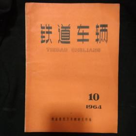 《铁道车辆》1964年 第10期 铁道部四方车辆研究所 稀见刊物 私藏 书品如图