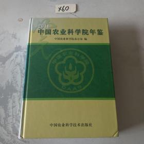 中国农业科学院年鉴(2011)