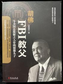 胡佛:FBI教父 美国联邦调查局内幕大公开