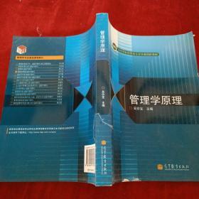高等学校管理类专业基础课程教材:管理学原理