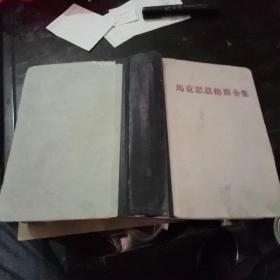 马克思恩格斯全集3第三卷(内含马恩合著经典《德意志意识形态》)