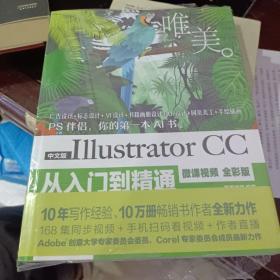 中文版Illustrator CC从入门到精通(微课视频 全彩版)