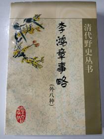 清代野史丛书,李鸿章事略(外八种)