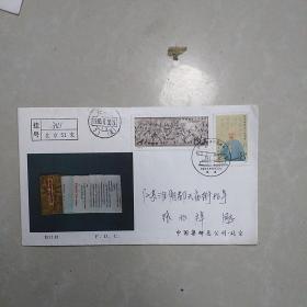 《林则徐诞生二百周年》纪念邮票,首日封,戳