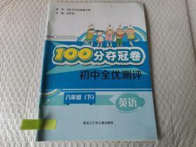 100分夺冠卷初中全优测评八年级下英语黑龙江少年儿童出版社
