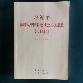 习近平新时代中国特色社会主义思想学习问答