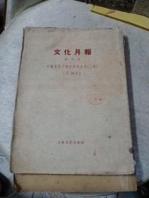 文化月报 第一卷第一期(中国现代文学史资料从书(乙种)(影印本)民国二十一年