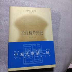 论红楼梦思想 (中国文库·文学类)精 2005年一版一印