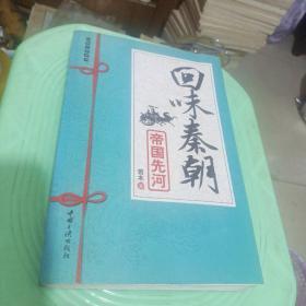 回味秦朝:帝国先河