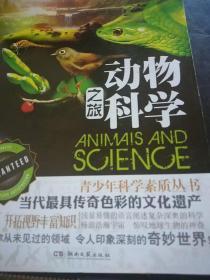 动物科学之旅