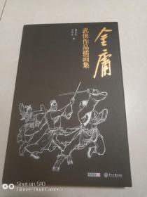 金庸武侠小说作品插画集