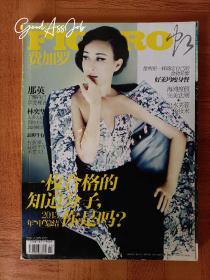 【那英专区】费加罗 madame FIGARO 虹 2013年7月15日 第14期 时尚杂志 非全新 封面书脊封底均有瑕疵 介意慎拍