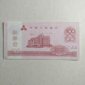 赠品3:中国人民银行点钞券一枚 (正面银行主楼,背面龙马潭图案、2013)请与图书一起加购物车拍下