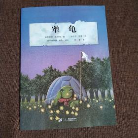 米切尔恩德经典绘本 犟龟注