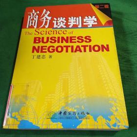 商务谈判学