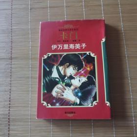 漫画世界文学名著 4: 卡门 伊万里寿美子