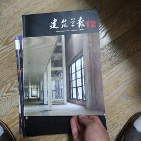 建筑学报2010 12 总第508期