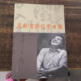 范敬宜在辽宁日报(商立民签赠)