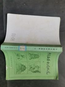 中国名胜古迹概览(下册)